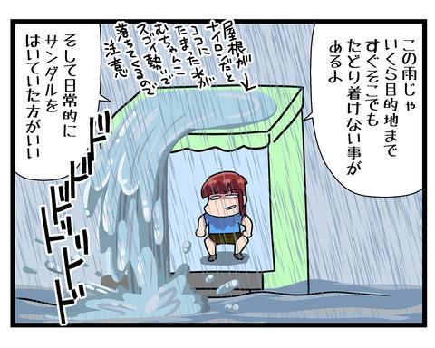 留学編スコールの話03