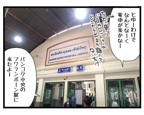 海外旅行Thailand★アユタヤ_04