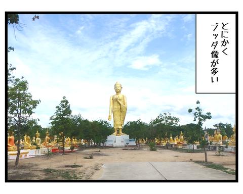 海外旅行Thailand★地獄寺_30