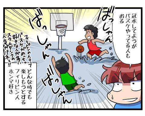 留学編スコールの話07