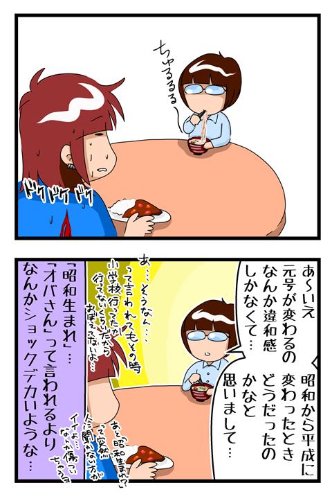 日常編002 (9)_r