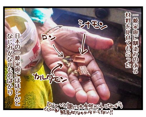 海外旅行Bangladeshおよばれされちゃった編_004-04