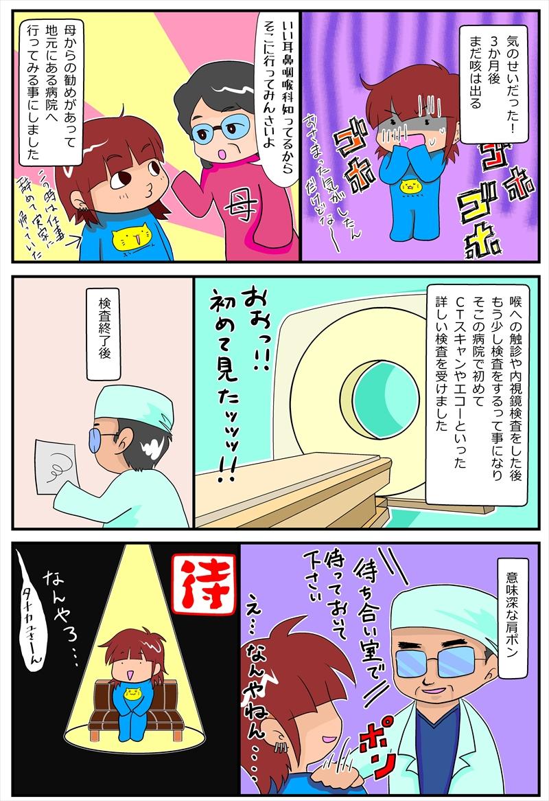 入院編01-03_R