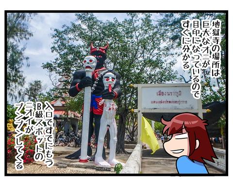 海外旅行Thailand★地獄寺_35