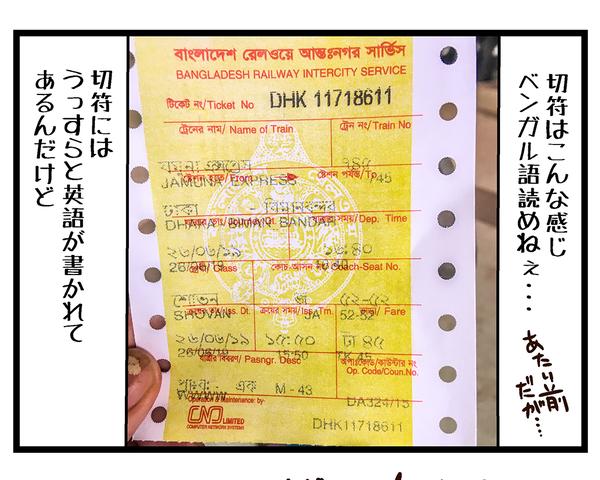 海外旅行Bangladeshショナルガオン15-02