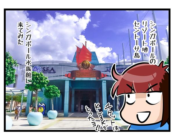 海外旅行SINGAPORE★水族館01