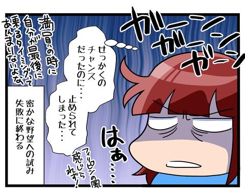 留学編ジプニーの話15