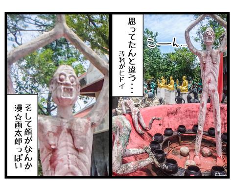 海外旅行Thailand★地獄寺_43