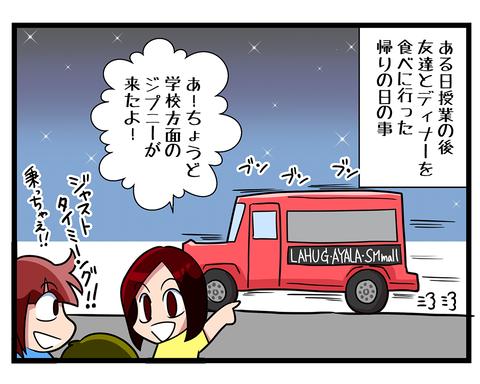 留学編ジプニーの話17