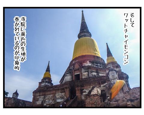 海外旅行Thailand★アユタヤ_44