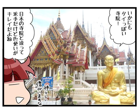 海外旅行Thailand★地獄寺_28