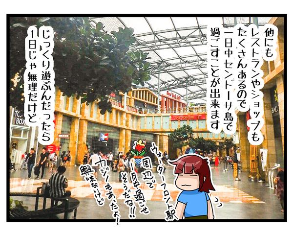 海外旅行SINGAPORE★セントーサ島04