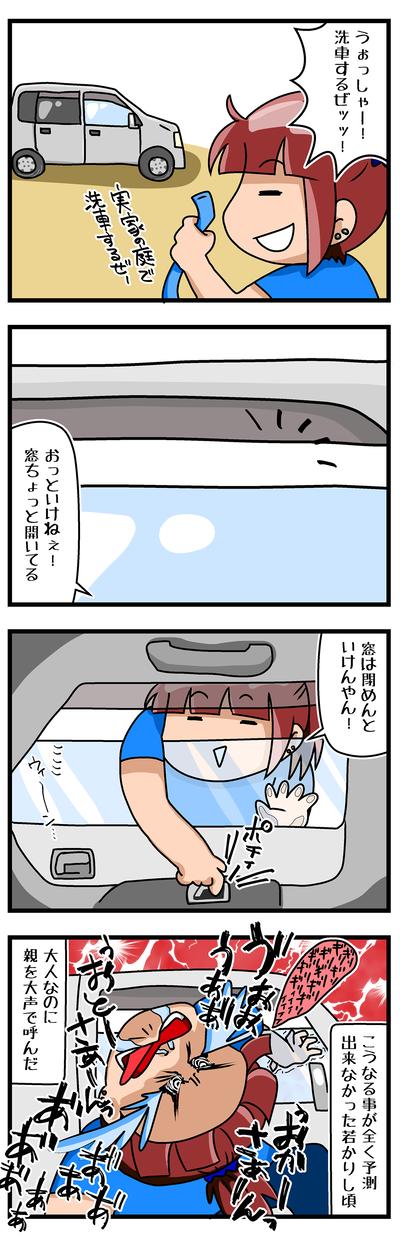 日常編008-1