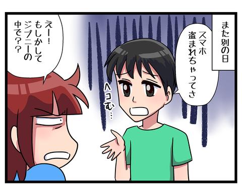 留学編スリの話05
