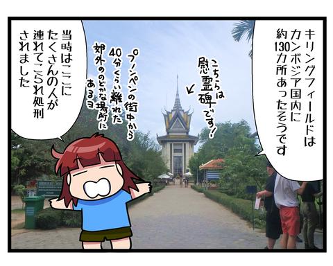 海外旅行-Cambodiaキリングフィールド57