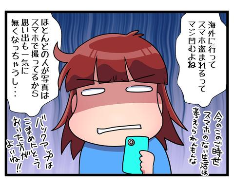 留学編スリの話03