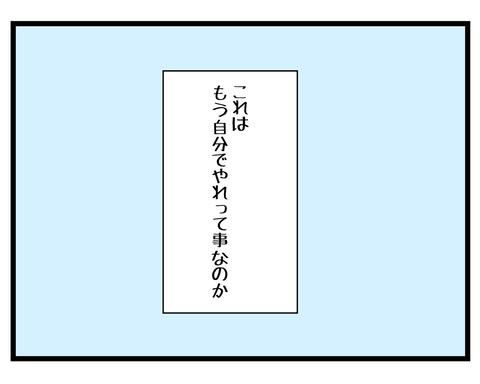 日常編019_04
