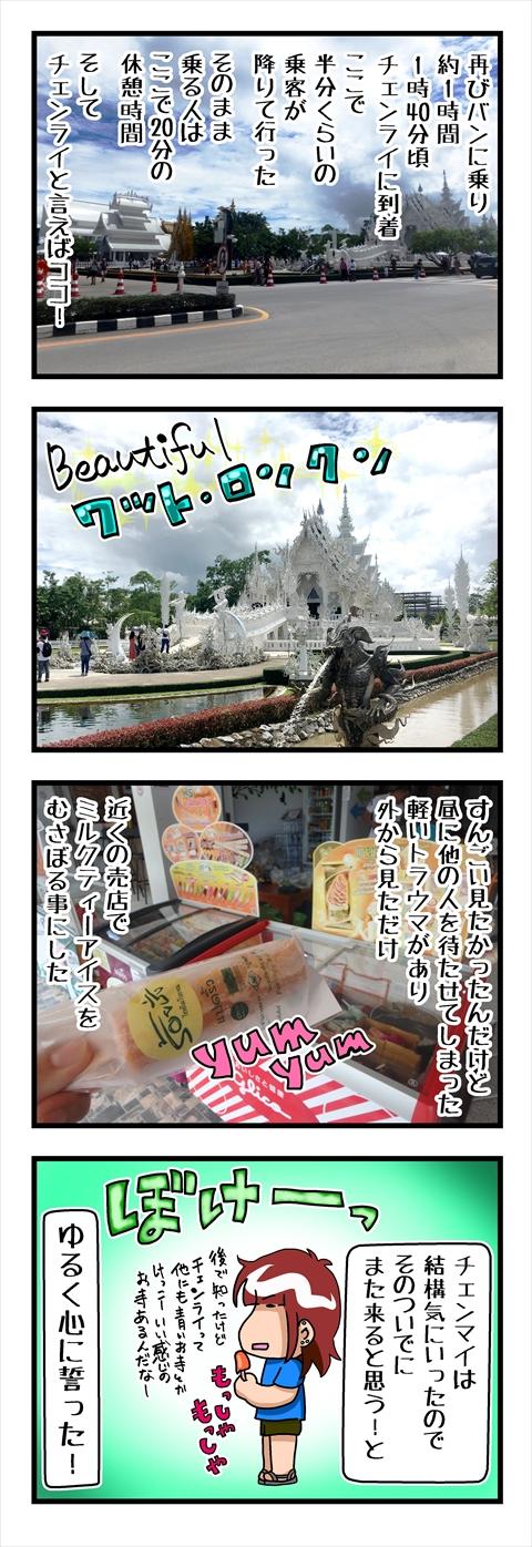 海外旅行Thailand to Laos04_r
