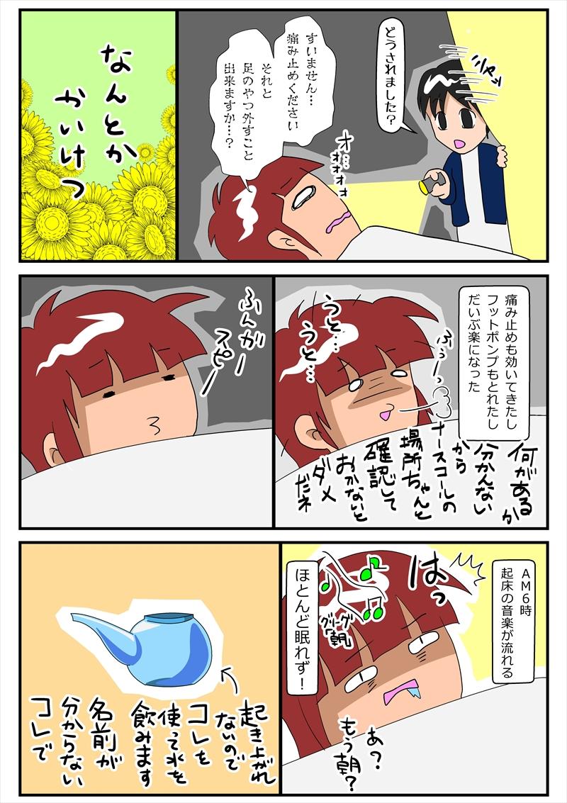 入院編04-03_R