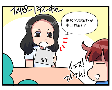 留学編イングリッシュネームの話_05