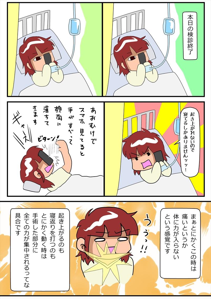 入院編04-07_R