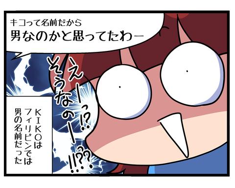 留学編イングリッシュネームの話_06