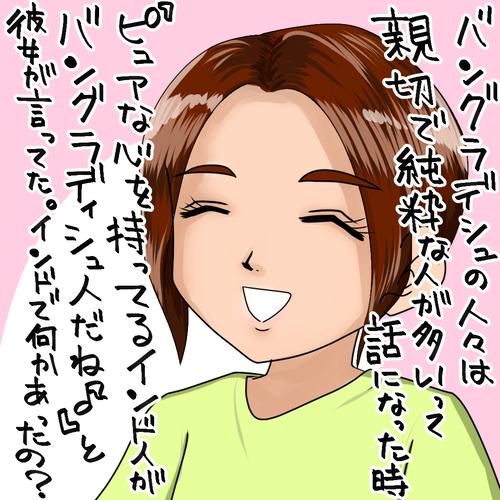 ひとこと007