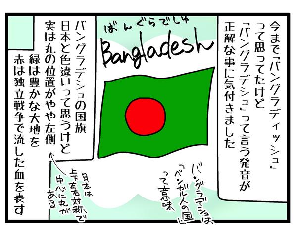 海外旅行Bangladesh005ヤンゴン空港06
