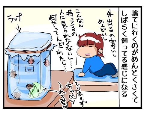 日常編001 (10)_r