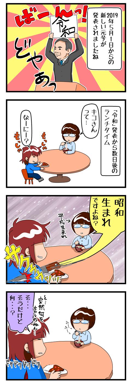 日常編002 (8)_r