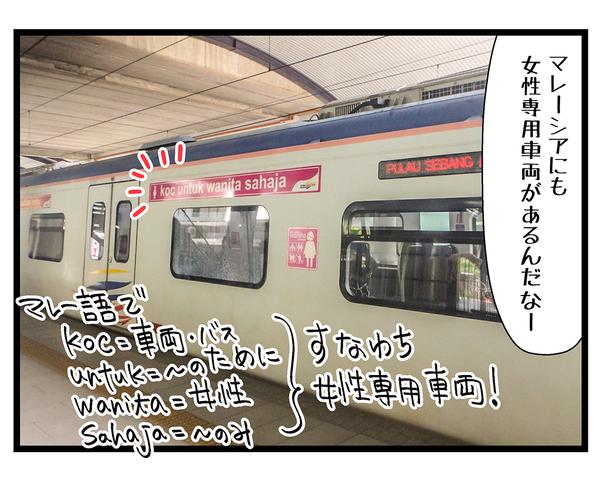 海外旅行Malasia★KL102