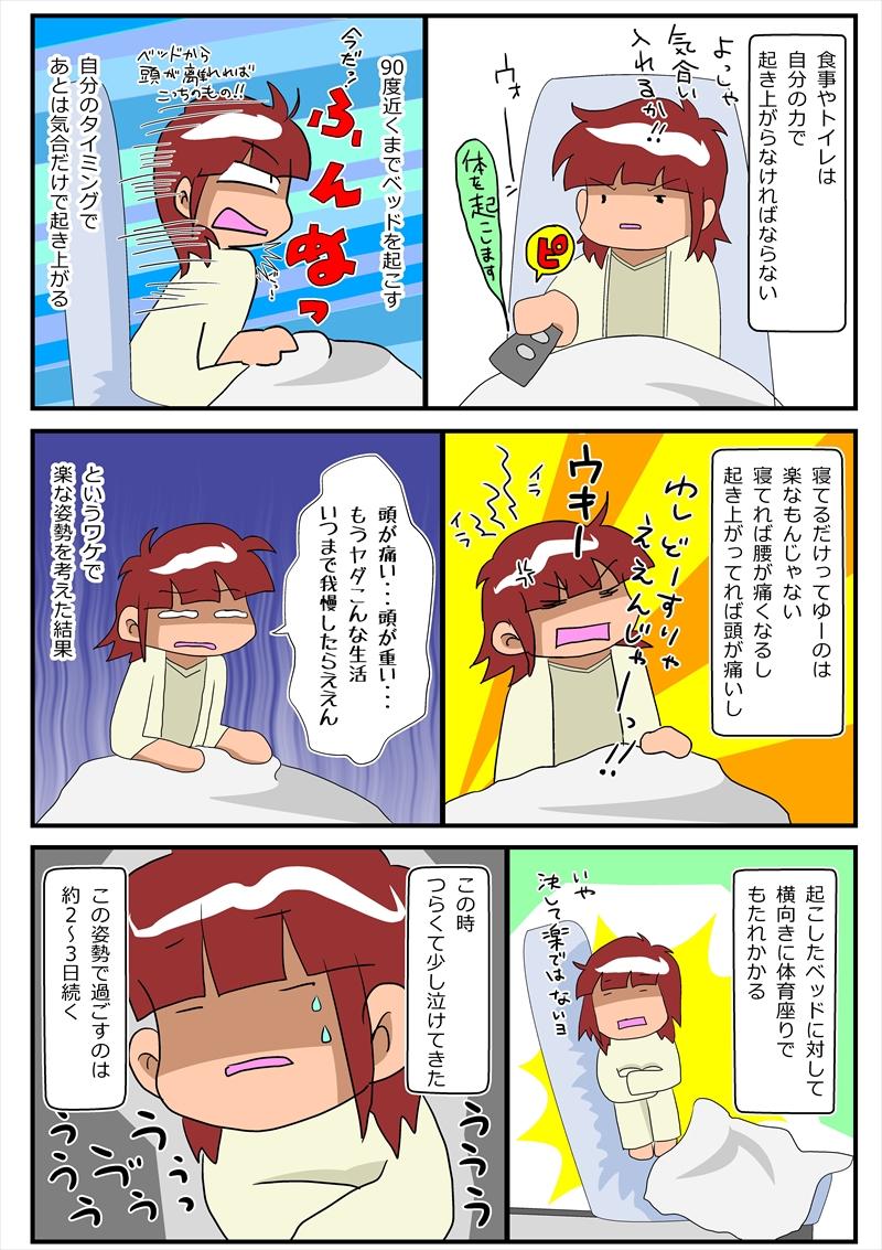 入院編04-08_R