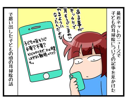 日常編019_01