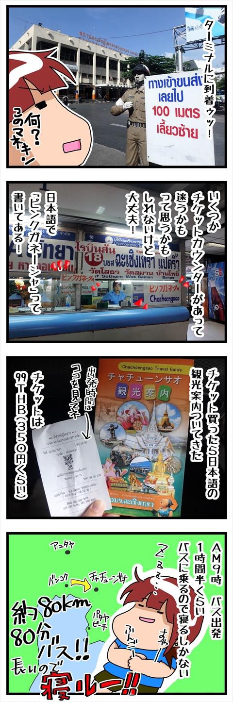 海外旅行Thailand005--2_R
