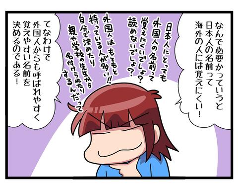留学編イングリッシュネームの話_02