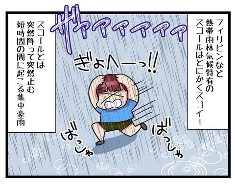 留学編スコールの話01