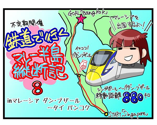 海外旅行Malasia★PNtoPB009