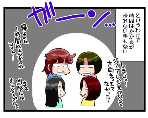 留学編ジプニーの話21