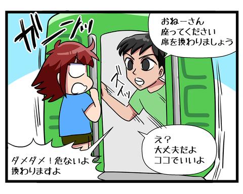留学編ジプニーの話13