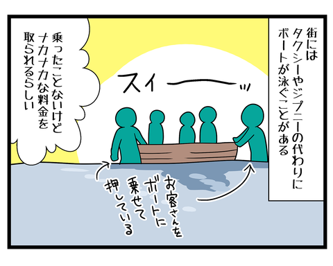 留学編スコールの話06
