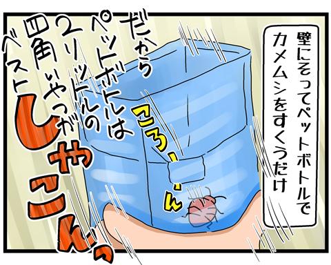 日常編001 (7)_r