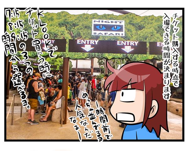 海外旅行SINGAPORE★011-3