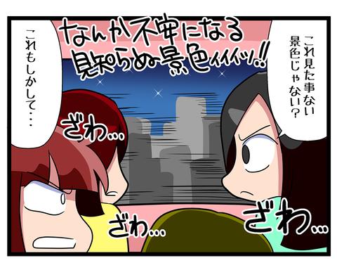 留学編ジプニーの話19