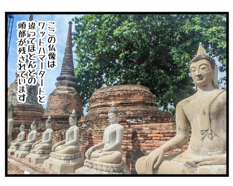 海外旅行Thailand★アユタヤ_45