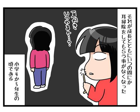 日常編019_03