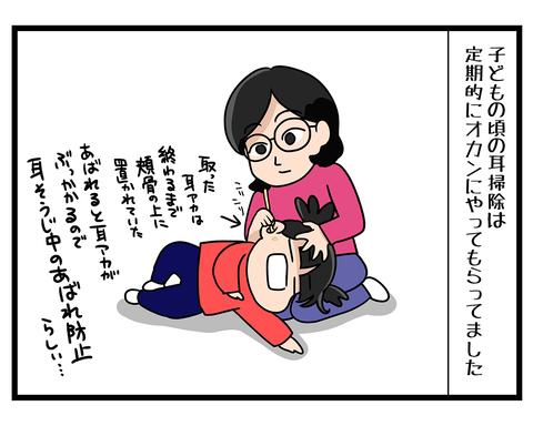 日常編019_02