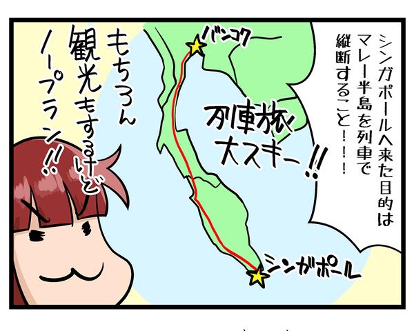 海外旅行SINGAPORE★001-1-02