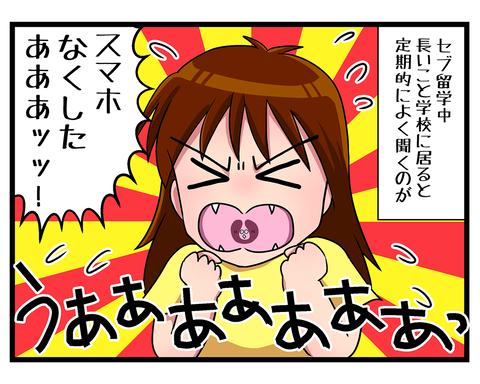 留学編スリの話01