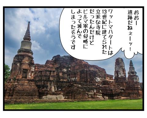 海外旅行Thailand★アユタヤ_23