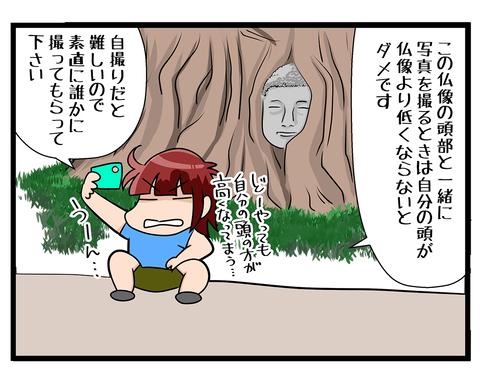 海外旅行Thailand★アユタヤ_26
